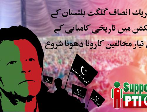 تحریک انصاف گلگت بلتستان کے الیکشن میں تاریخی کامیابی کے لیے تیارمخالفین کا رونا دھونا شروع