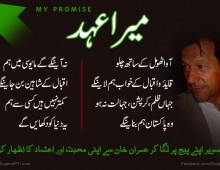 My promise with Pakistan