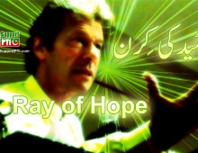 Ray of Hope – Imran Khan
