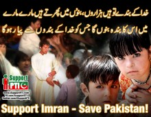 Love for Humanity Wallpaper PTI