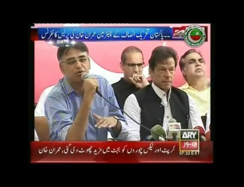 Imran Khan's Press Conference after Sialkot Jalsa