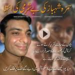 Hamza Shahbaz declares Corruption part of democracy