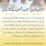 Imran Khan on Indian Hit List in Pakistan