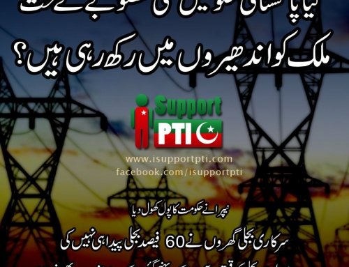NEPRA report exposed Pakistan Government for not producing electricity to its full available capacity