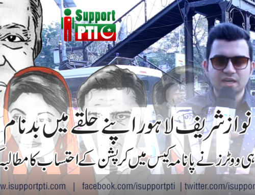 People of Lahore fully aware of Sharif family corruption exposed in Panama Case