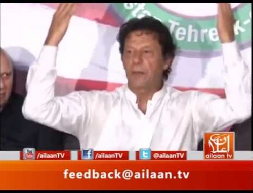 Imran Khan Complete press conference 27 August