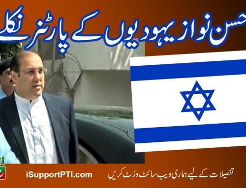 Sharif family's jew partners exposed