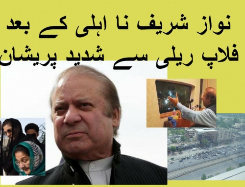 Nawaz Sharif upset on flop rally