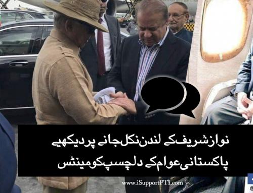 People of Pakistan respond on Nawaz Sharif leaving for UK