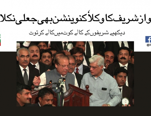 Fake Lawyers caught in Nawaz Sharif's Lawyers Convention