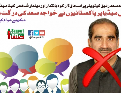 Khawaja Saad Rafique punished on Twitter for calling Ishaq Dar a pious and honest man
