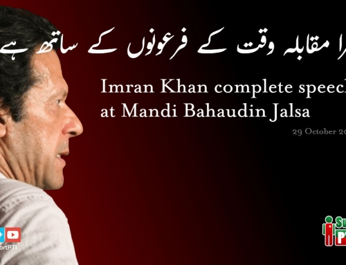 I am not fighting against politicians but a mafia – Imran Khan's complete speech at Mandi Bahaudin