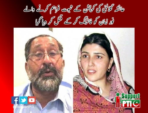 Noor Zaman who gave proofs of Ayesha Gulalai's corruption shot dead in Lakki Marwat