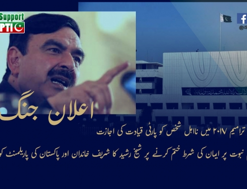 Sheikh Rashid gives final warning to PMLN of serious consequences if the oath to finality of Prophet Muhammad (SWS) not reverted
