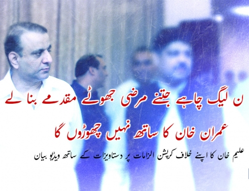 Aleem Khan's bold reply to PMLN on corruption charges in his housing society