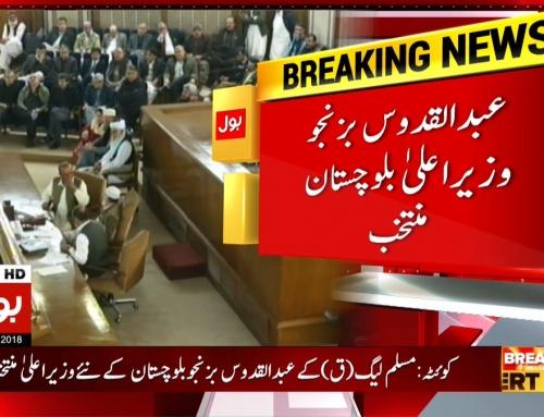 پختونخواہ میں تحریک انصاف کی حکومت گرانے کا خواب دیکھنے والی ن لیگ کا اپنا وزیر اعلیٰ بلوچستان فارغ