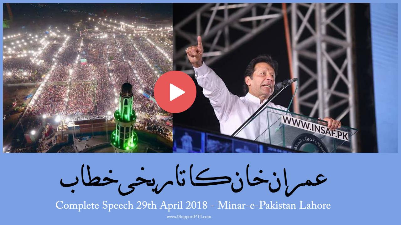 Historical speech of Imran Khan at Minar-e-Pakistan Lahore 29th April 2018