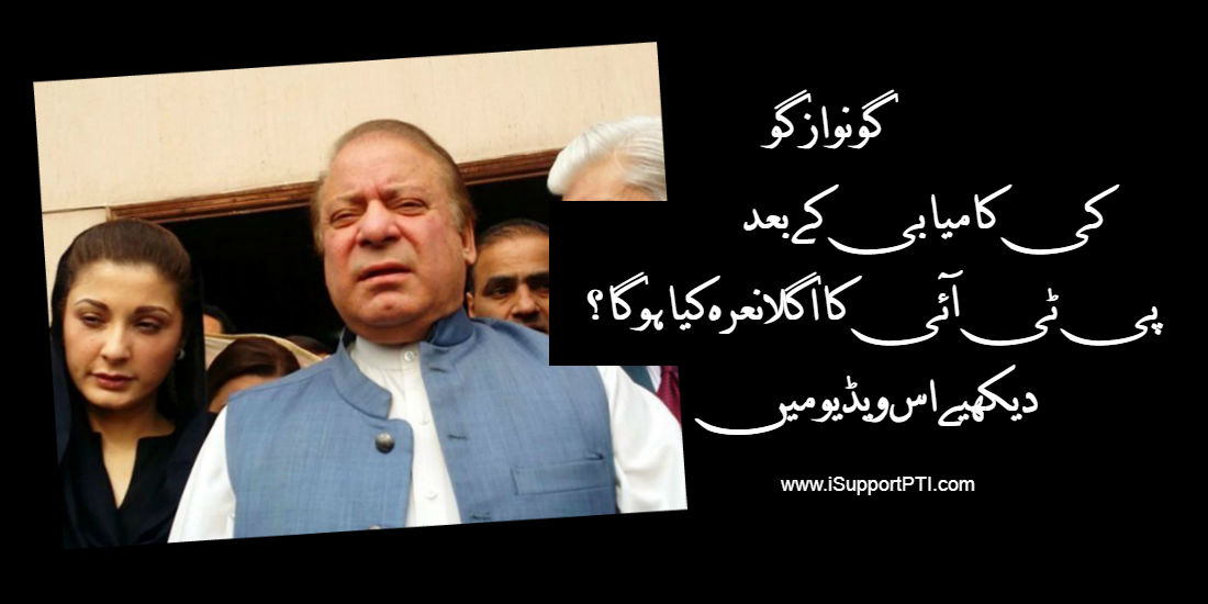 What is the next slogan after Go Nawaz Go Success