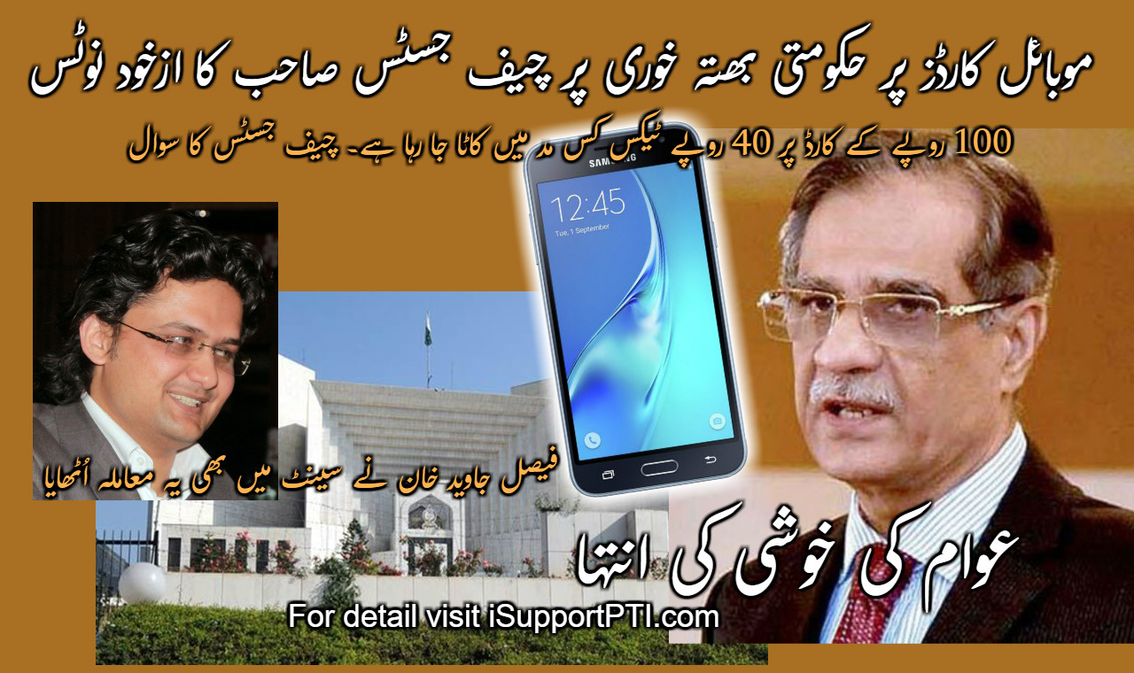 We Thank Honorable Chief Justice for taking Notice of Mobile Companies Card Excessive Tax Issue