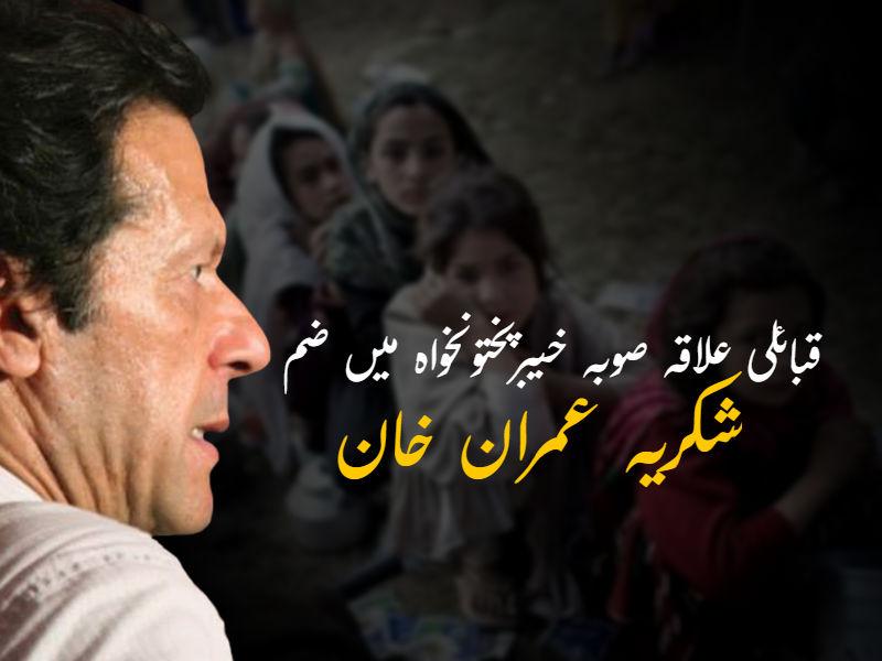 Fata Merged with KPK – Congratulations FATA, Congratulations Pakistan