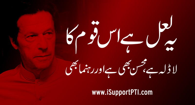 Imran Khan is our ladla- our hero, guide and leader