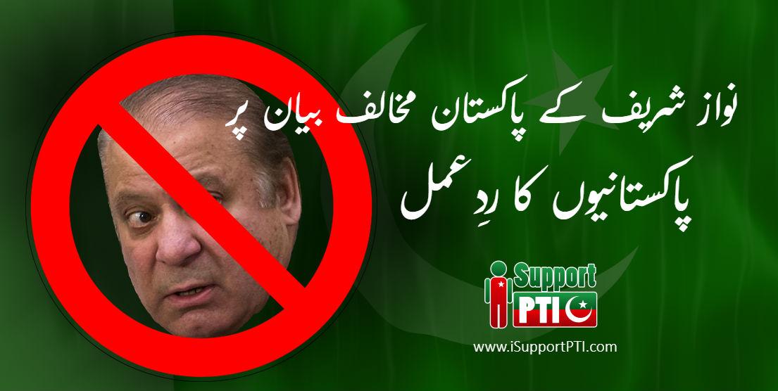 Pakistanis respond on Nawaz Sharif's Anti-Pakistan statements
