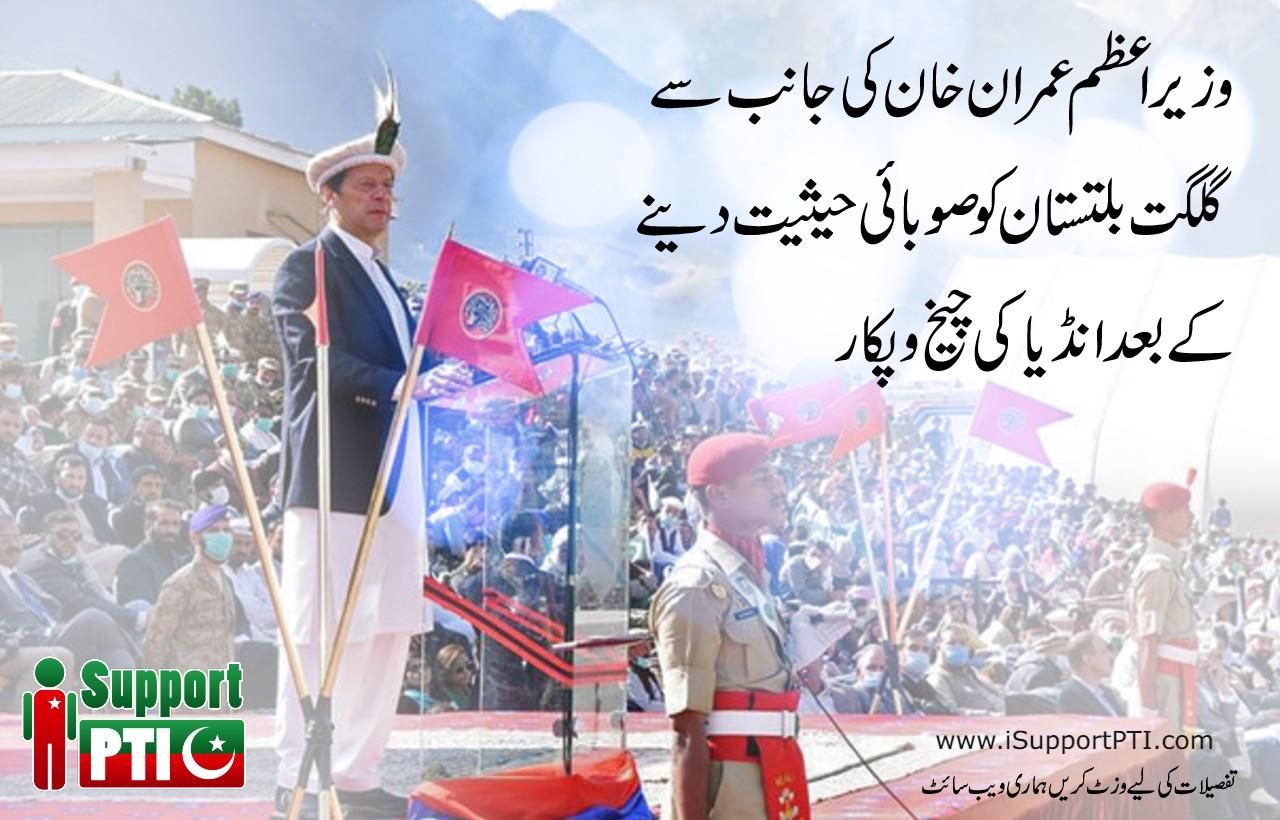 وزیراعظم عمران خان کی جانب سے گلگت بلتستان کو صوبائی حیثیت دینے کے بعد انڈیا کی دردناک چیخیں سنائی دے رہی ہیں